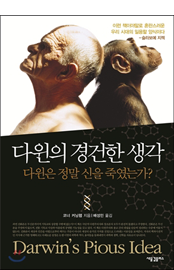 DarwinsPiousIdea_Korean-174x270